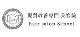髪質改善専門 美容院school