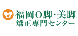 福岡O脚・美脚矯正専門センター